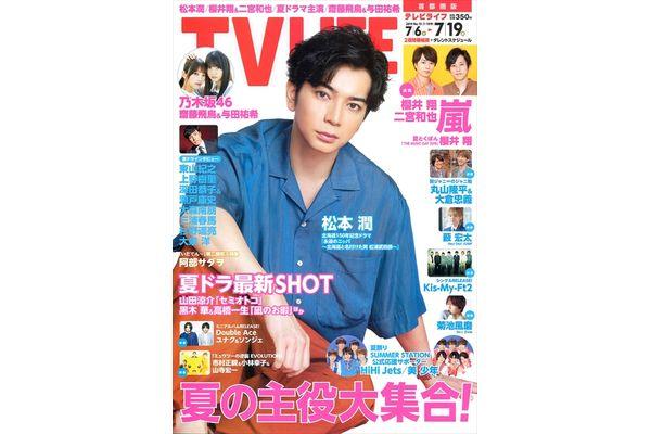 表紙は松本潤!夏の主役大集合!テレビライフ15号7月3日(水)発売