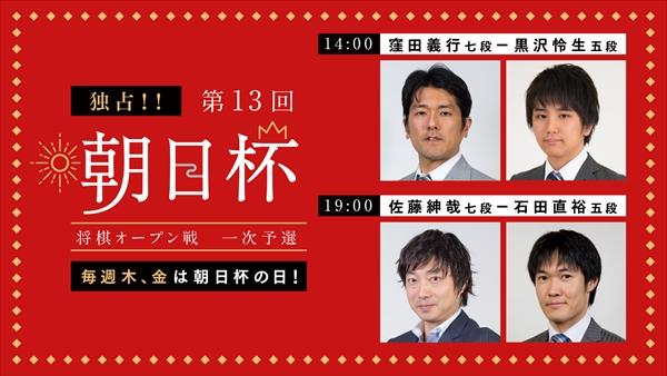 「第13回朝日杯将棋オープン戦」