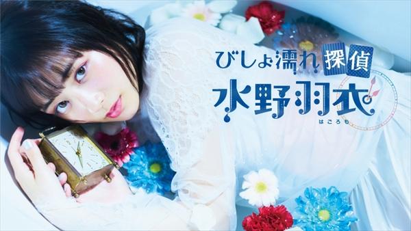ドラマパラビ『びしょ濡れ探偵 水野羽衣』