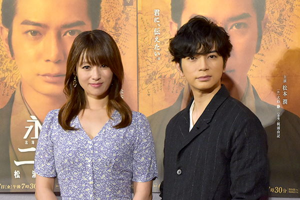 松本潤、深田恭子は「腹くくってるかっこいい女性」『永遠のニシパ』で20年ぶり共演