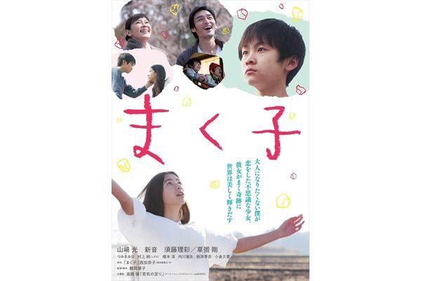 映画「まく子」BD&DVD 特典映像一部公開!9・25発売