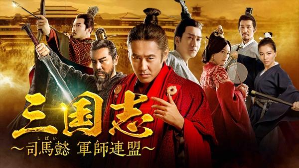 ドラマ テレビ 歴史 中国