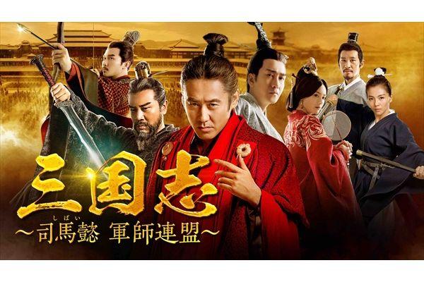 総製作費68億円!中国の歴史超大作ドラマ「三国志~司馬懿 軍師連盟~」Huluで7・10から配信