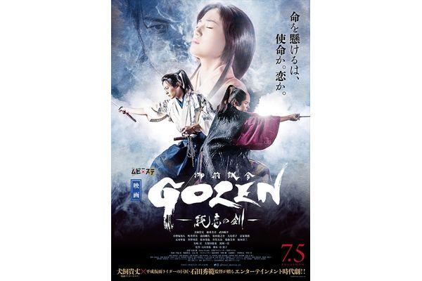 犬飼貴丈主演『GOZEN-純恋の剣-』冒頭3分半映像解禁