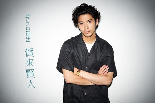 賀来賢人インタビュー「コメディとは思わずにやりました」ドラマ『アフロ田中』