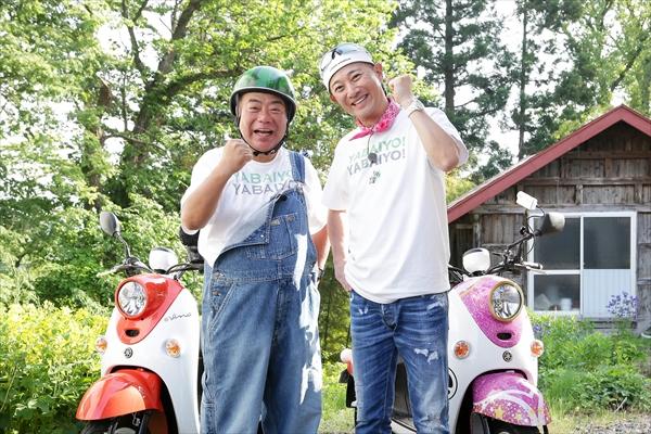 出川哲朗の『充電旅SP』に中居正広!SP仕様のド派手バイクで山形縦断