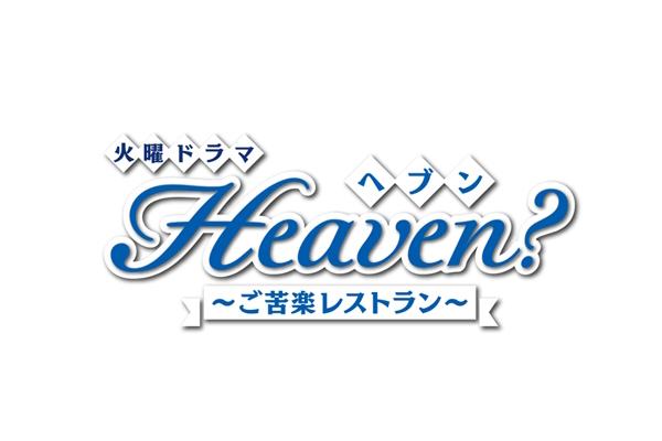 『Heaven?~ご苦楽レストラン~』