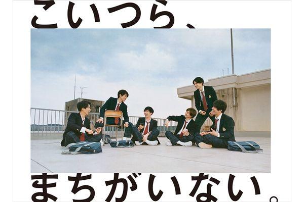 SixTONES×モンスト巨大ポスター渋谷駅に登場