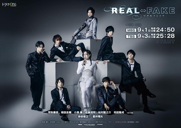 『REAL⇔FAKE』