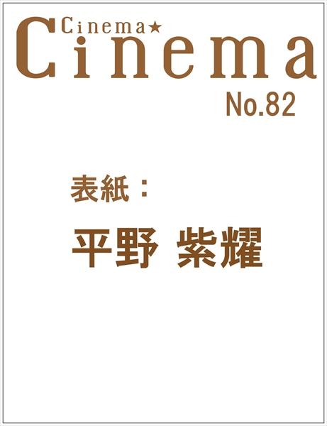 『Cinema☆Cinema No.82』