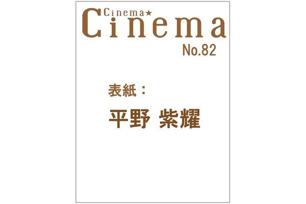 """平野紫耀""""ジブリ感ハンパない""""衣装で表紙・巻頭を飾る!『Cinema☆Cinema No.82』8・1発売"""