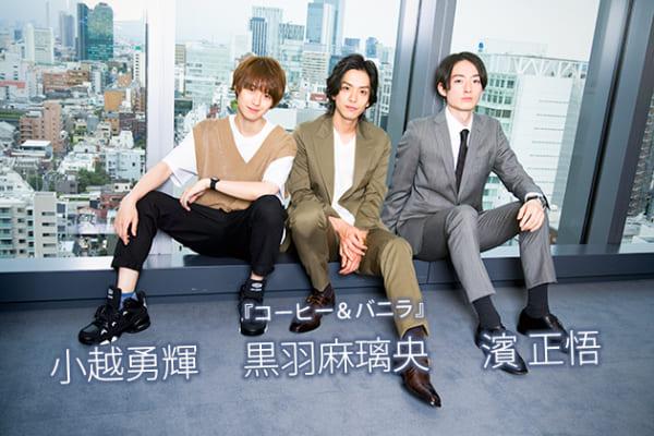 黒羽麻璃央×小越勇輝×濱正悟インタビュー!『コーヒー&バニラ』