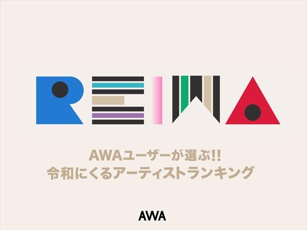 """AWAユーザーが選ぶ""""令和にくるアーティストランキング"""""""