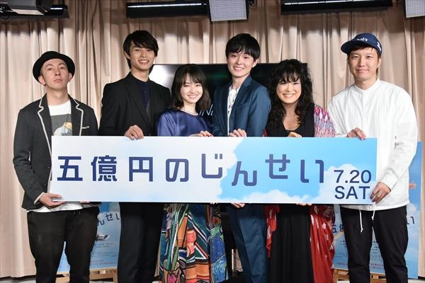 望月歩、山田杏奈、兵頭功海がZAOの生歌に感激!映画「五億円のじんせい」完成披露