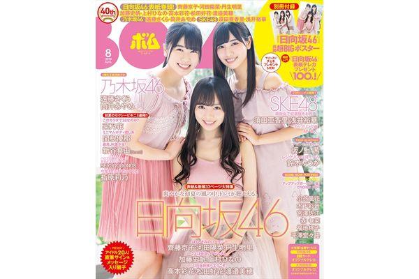 表紙は齊藤京子&河田陽菜&丹生明里!「ボム8月号」で日向坂46を32P大特集