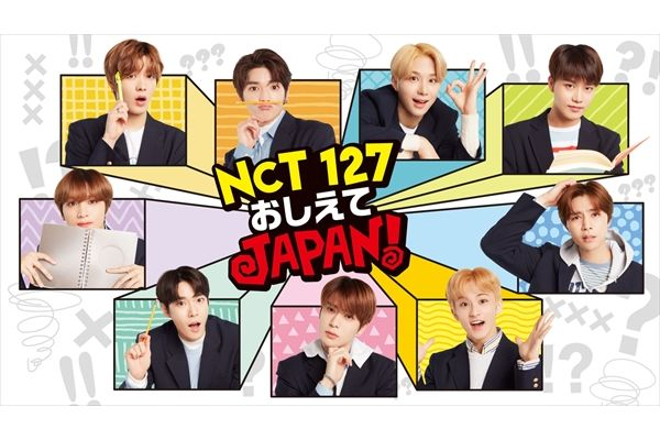 dTV『NCT 127 おしえてJAPAN!』Lesson2配信決定