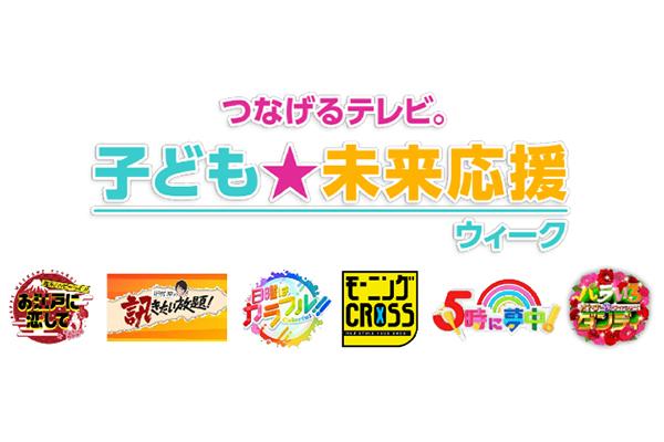 """TOKYO MXの人気生番組で""""子ども""""にまつわるトピックを紹介『子ども未来応援ウィーク』7・20~26実施"""
