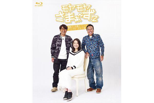福田典子アナ卒業SP!涙の送別会撮り下ろしも『モヤさま』BD&DVD 10・30発売