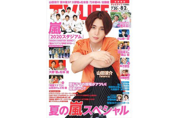 表紙は山田涼介!夏の嵐スペシャル!テレビライフ16号7月17日(水)発売