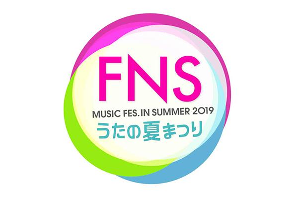 『FNSうたの夏まつり』