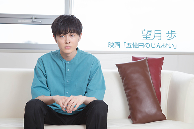 望月歩インタビュー「想定外のことが起きるのがとても楽しい」映画「五億円のじんせい」
