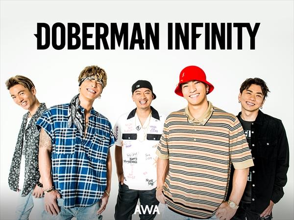 DOBERMAN INFINITYの未配信シングル&オリジナルアルバム+人気曲プレイリスト AWAで配信開始