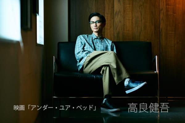 高良健吾インタビュー「役に共感しなくても、理解があれば演じられる」映画「アンダー・ユア・ベッド」