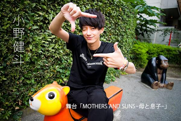 小野健斗「舞台を見てLGBTについて調べるきっかけになってくれれば」舞台「MOTHERS AND SUNS‐母と息子‐」