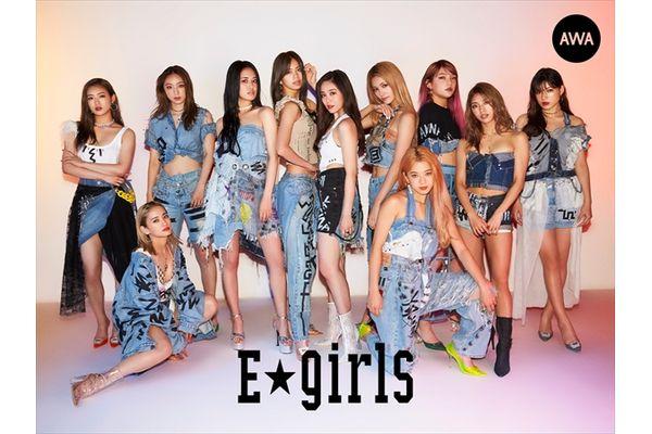 """ファンが選ぶ""""シンデレラフィット""""したE-girlsの楽曲ランキング AWAで公開!メンバー選曲プレイリストも"""