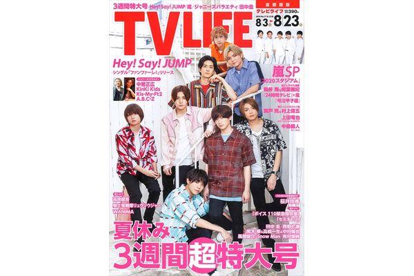 表紙はHey! Say! JUMP!夏休み3週間超特大号!テレビライフ17号7月31日(水)発売