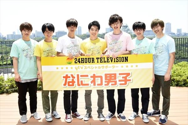 なにわ男子が『24時間テレビ42』ytvスペシャルサポーターに就任!