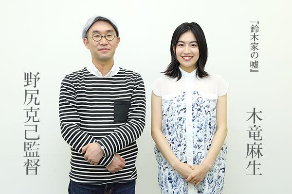 『鈴木家の嘘』野尻克己監督×木竜麻生インタビュー!BD&DVD 8・7リリース