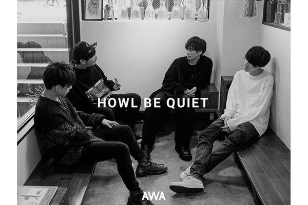 "HOWL BE QUIETが選ぶ「""僕たちの音楽湖""プレイリスト」AWAで公開"
