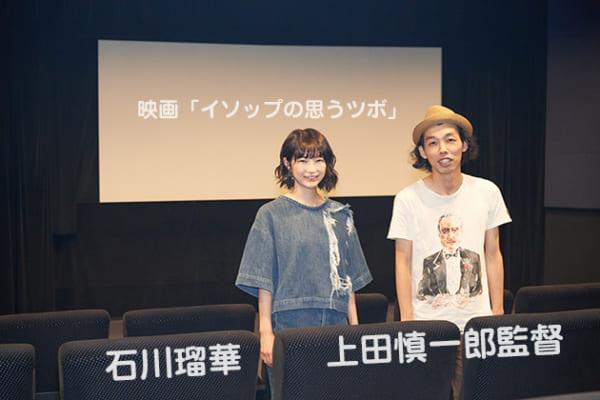 上田慎一郎監督×石川瑠華インタビュー!映画「イソップの思うツボ」