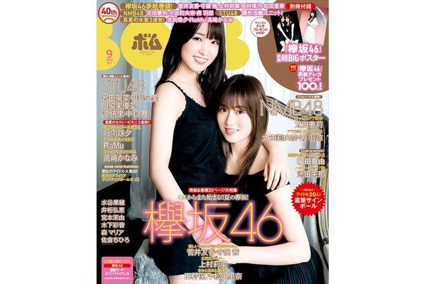 欅坂46が表紙&巻頭32ページ大特集!菅井友香&守屋茜が肌見せ黒コーデ