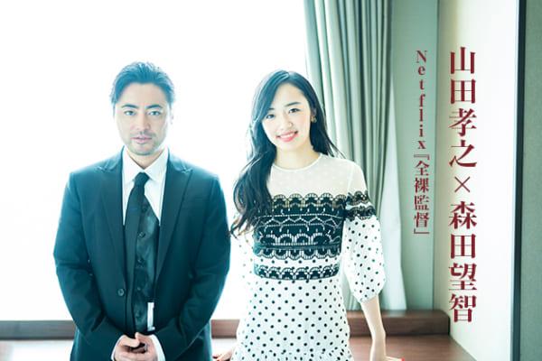 山田孝之&森田望智インタビュー!Netflixオリジナルシリーズ『全裸監督』