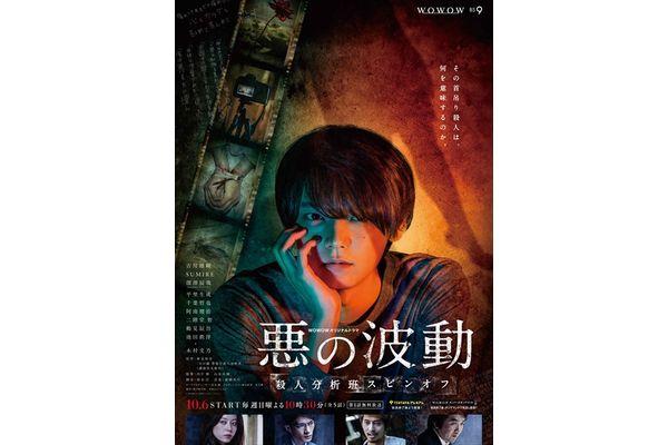 古川雄輝主演『悪の波動 殺人分析班スピンオフ』ポスタービジュアル解禁