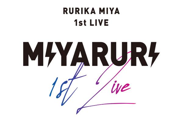 『Rurika Miya 1st LIVE』