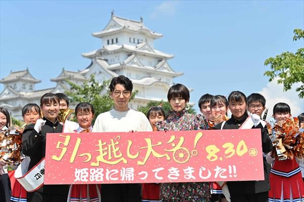 「引っ越し大名!」星野源&高畑充希がロケ地・姫路城に凱旋