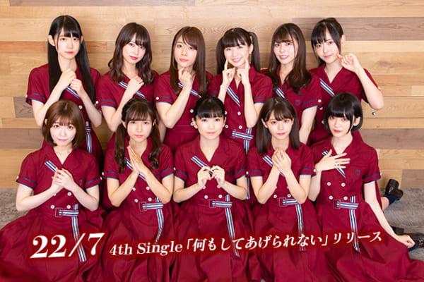 22/7インタビュー! 4th Single「何もしてあげられない」リリース