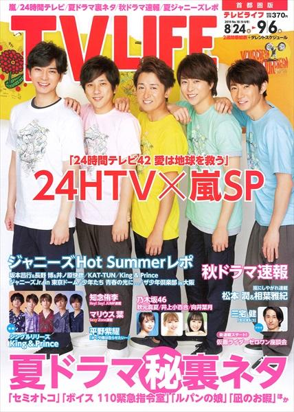表紙は嵐!夏ドラマ(秘)裏ネタ テレビライフ18号8月21日(水)発売