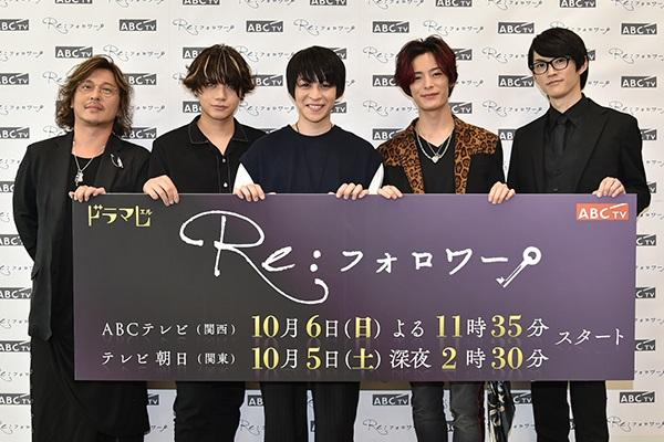 西銘駿、塩野瑛久とのW主演ドラマに自信「とんでもないものができる予感」『Re:フォロワー』