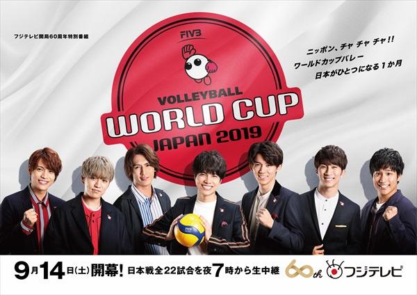 『FIVBワールドカップバレーボール2019』