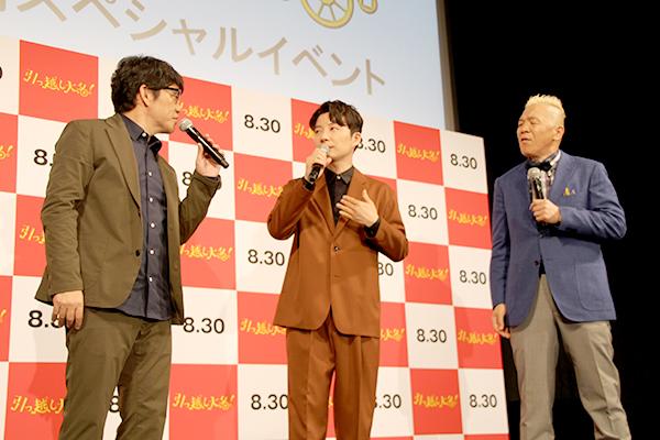 <p>映画「引っ越し大名!」公開直前スペシャルイベント</p>