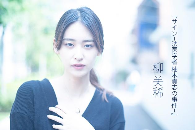 """柳美稀インタビュー「""""幸せになれない""""感じを見てほしい」『サイン-法医学者 柚木貴志の事件-』"""