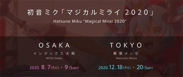 初音ミク「マジカルミライ 2020」