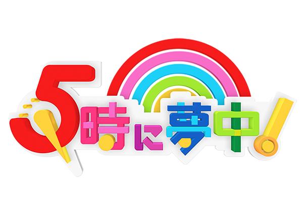 <p>『5時に夢中!』</p>