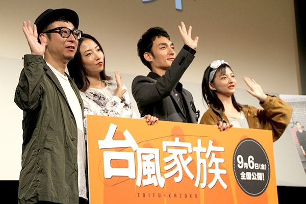 映画「台風家族」