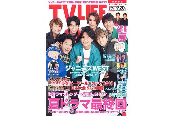 表紙はジャニーズWEST!夏ドラマ最終回 テレビライフ19号9月4日(水)発売