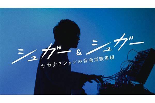サカナクション・山口一郎の音楽実験番組!第1回ゲストは妻夫木聡
